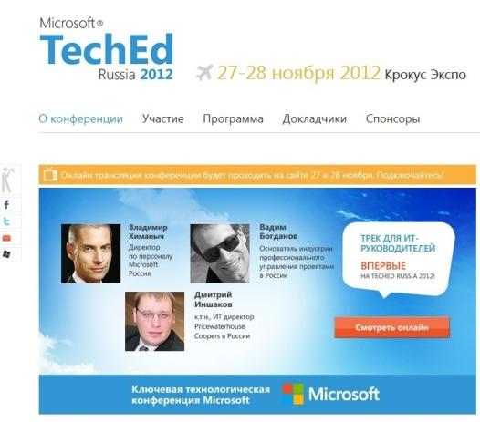 27-28 ноября в Москве проходит главная технологическая конференция Microsoft TechEd-2012