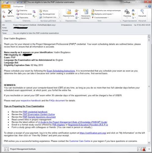 Пример письма с допуском к экзамену PMP