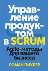 Управление проектами: статьи - Управление продуктом в Scrum. Agile-методы для вашего бизнеса
